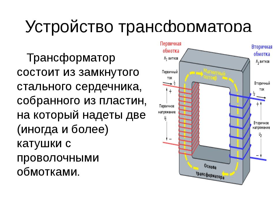Принцип действия понижающего трансформатора