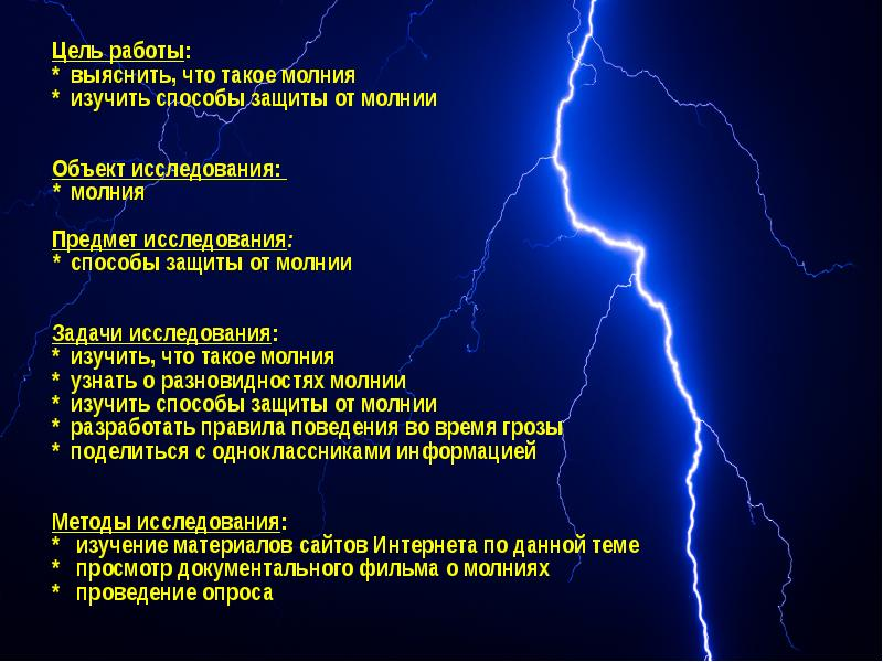 Как образуется молния?