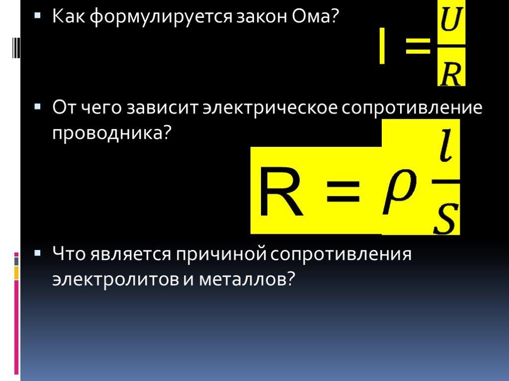 Закон ома — википедия переиздание // wiki 2
